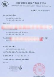 国家强制性3c认证证书