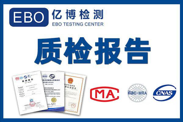 中国计量认证(CMA认证)