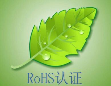RoHS认证测试流程