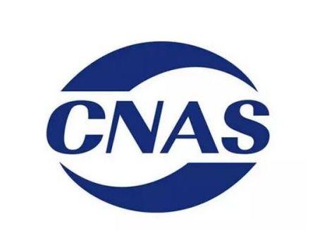 CNAS标志
