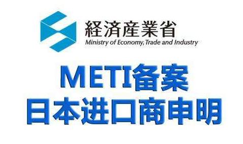 日本METI备案资料