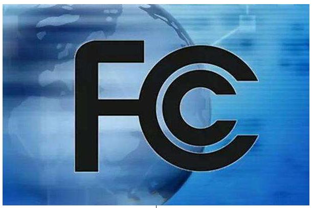 美国fcc认证标准