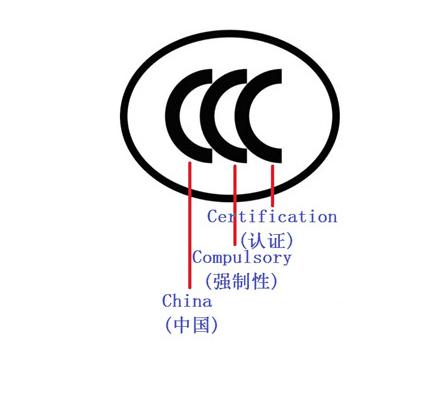 国家CCC认证