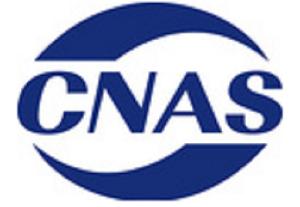 cnas认证检测机构