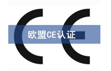 红外测温计CE认证