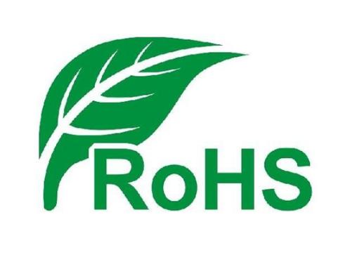 rohs报告费用多少/roh
