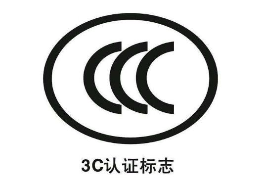 进口产品3c认证办理