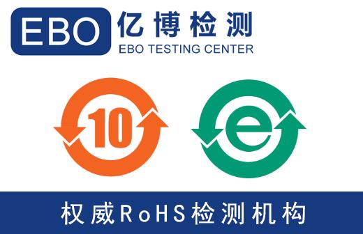 RoHS认证公司有哪些
