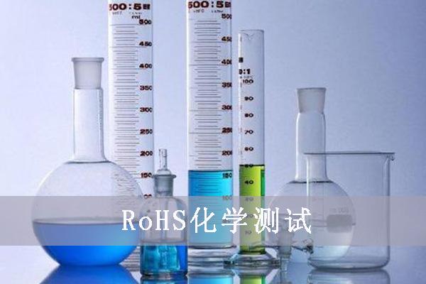 RoHS报告有效期