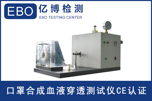 口罩测试仪CE认证