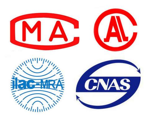 CNAS、CMA检测认证机构