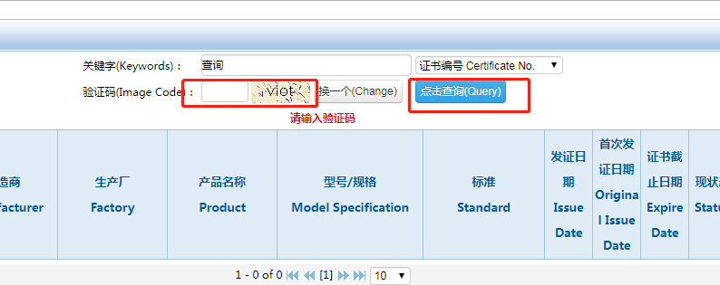 3C强制认证证书查询