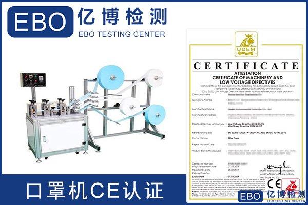 深圳口罩机CE认证