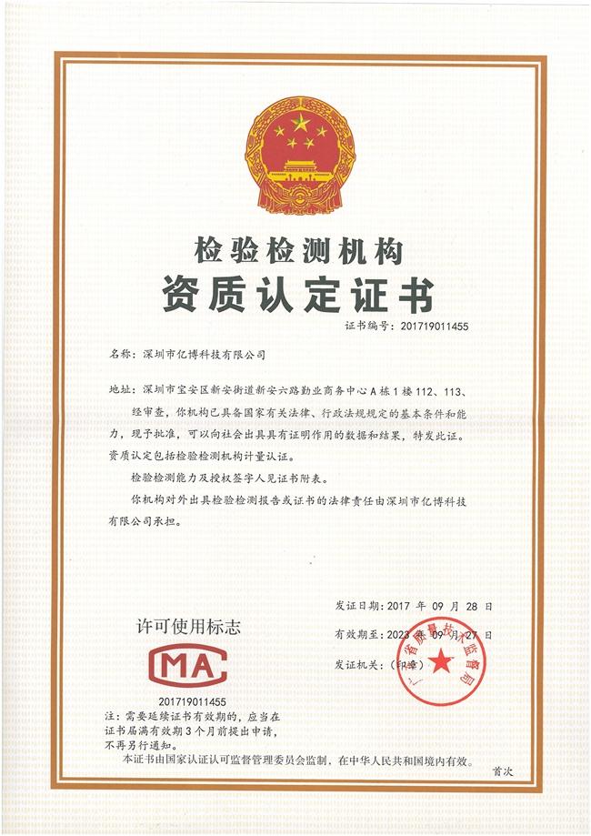 中国计量认证CMA资质证书