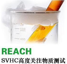 REACH测试