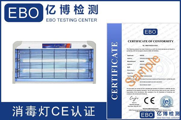 紫外线消毒灯CE认证