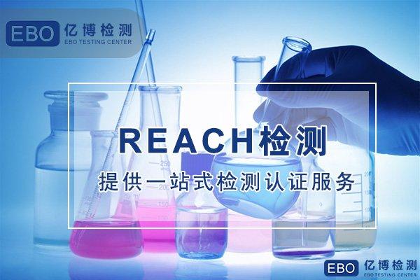 民用口罩REACH测试