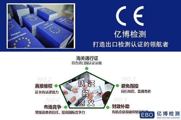 洗手液CE认证