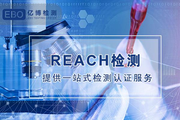 口罩REACH法规