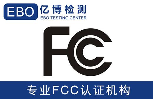 充电器fcc认证费用