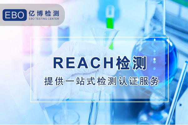 口罩REACH测试