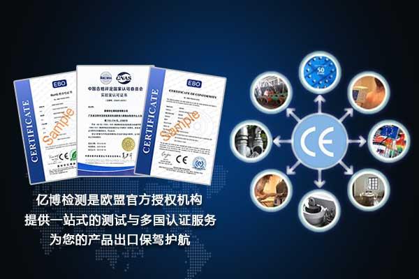 医疗器械CE注册