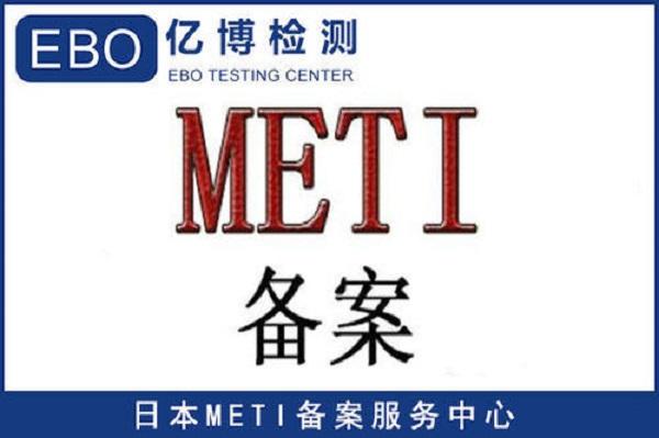 亚马逊日本站METI备案