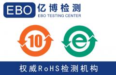 RoHS认证公司有哪些?