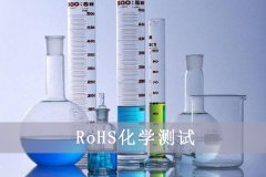 RoHS报告有效期是多久