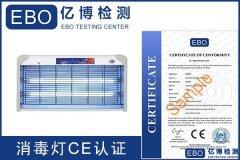 紫外线消毒灯CE认证大
