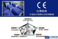 消毒包CE认证申请流程