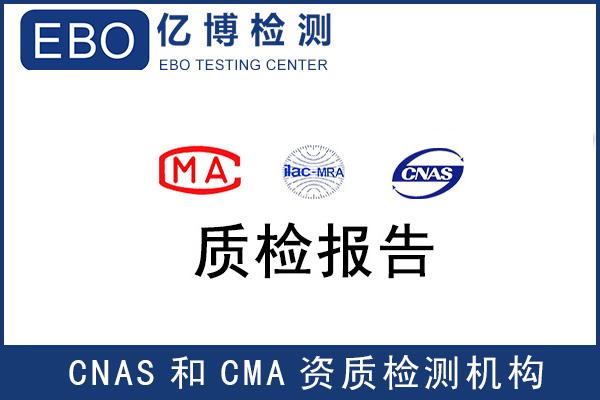 包包电商平台入住CNAS CMA第三方检测报告