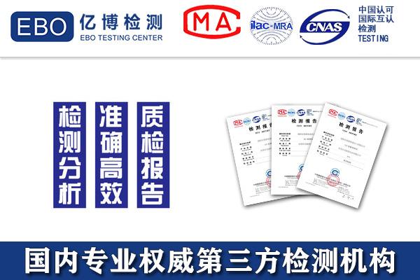 食品第三方检测报告CNAS检验机构